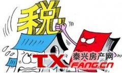 泰兴购房者请注意:房地产税正在推进