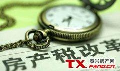 房地产税能不能降泰兴房价?