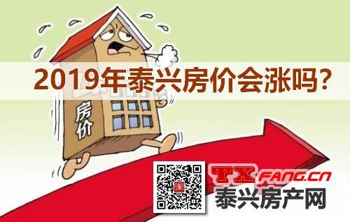 2019年泰兴房价会涨吗?