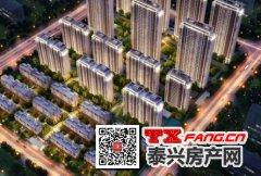泰兴新城丹霞花园 定义生活新尺度