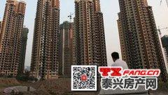 关注:泰兴新房市场持续回暖 泰兴房价会涨吗?