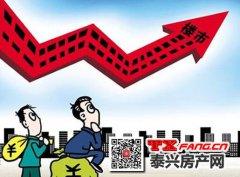 大中城市房价都涨了 泰兴房价会如何表现?