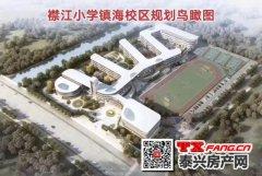 泰兴襟江小学镇海校区确保2021年10月投入使用