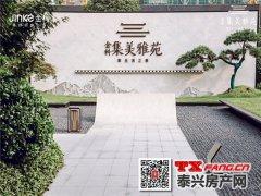 泰兴金科集美雅苑样板房展示