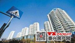 2020下半年泰兴房价会涨还是会跌?