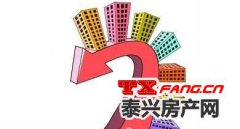 8月百城房价上涨 泰兴房价将会如何?