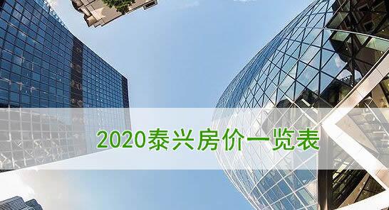 <b>2020年泰兴房价一览表:泰兴在售楼盘价格!</b>