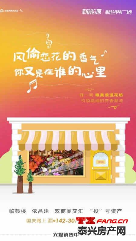 泰兴均价1.8-2.0万沿街旺铺热销