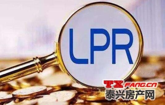 9月LPR不调整 泰兴房贷利率维持当前水平!