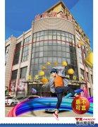 泰兴新世界广场临街现铺火爆销售