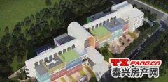 重磅:泰兴育红幼儿园龙河园区开工啦!