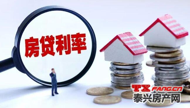 泰兴购房贷款政策