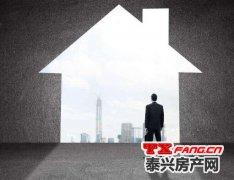 泰兴买房:这些前期准备工作很重要