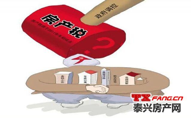 房地产税推进 泰兴房价会跌吗?