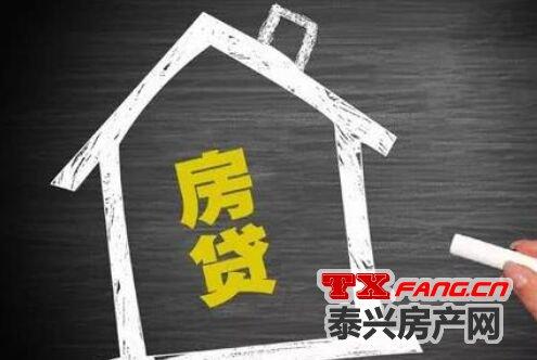 关注:泰兴房贷利率会上涨吗?