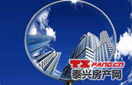 关注:下半年泰兴楼市会暴跌吗?